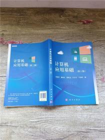 计算机应用基础(第二版).