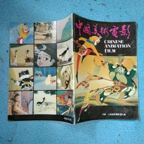 中国美术电影-是【80年代广告形式资料】