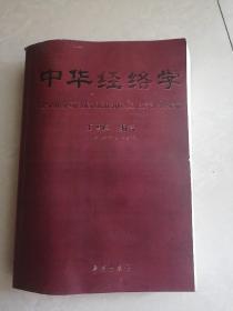 中华经络学