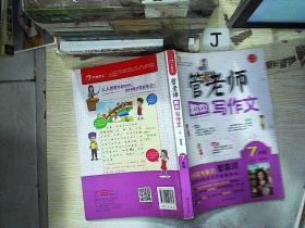 开心作文:管老师教你写作文(七年级)。,