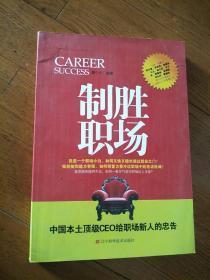 制胜职场:中国本土顶级CEO给职场新人的忠告