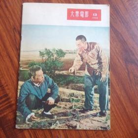 老电影期刊杂志,大众电影,1955.13
