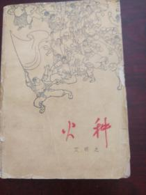 火种,火焰三部曲,第一部,艾明之,63年一版,64年上海印刷,一版一印