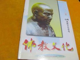 佛教文化 1998年第4期【山西佛教文化专号】