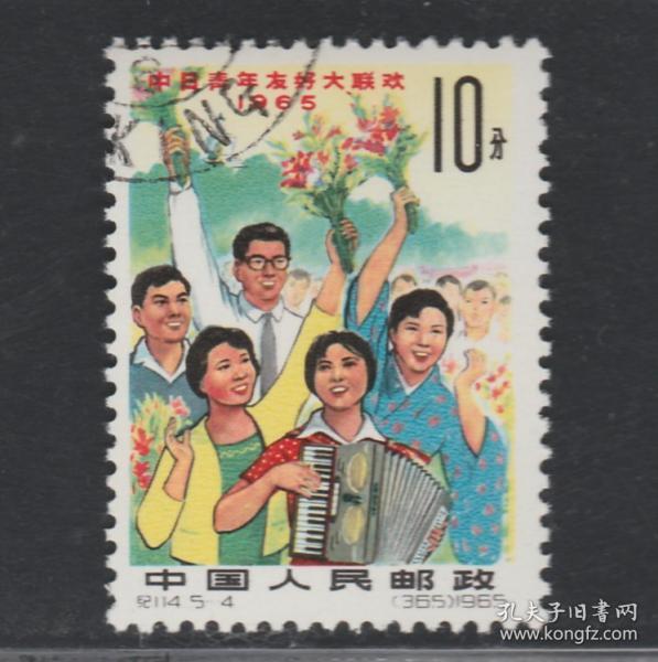 【中國精品郵品保真     新中國老紀特郵票 紀114中日青年友好聯歡 5-4舊票散票 紀念 】