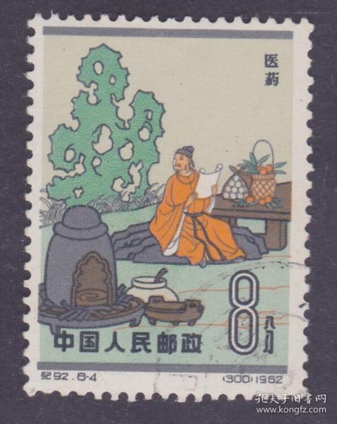 【中國精品郵品保真     新中國老紀特郵票 紀92古代科學家二 8-4舊 】