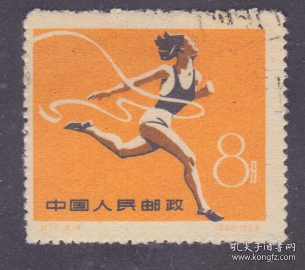 【中國精品郵品保真      新中國老紀特郵票 紀72一屆全國運動會 16-9舊】