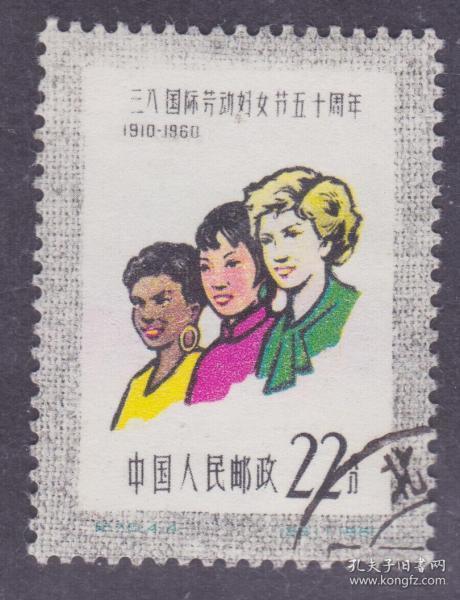 【中國精品郵品保真     新中國老紀特郵票 紀76三八婦女節 4-4舊】
