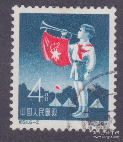 【中國精品郵品保真      新中國老紀特郵票 紀64少年先鋒隊 6-2舊 】