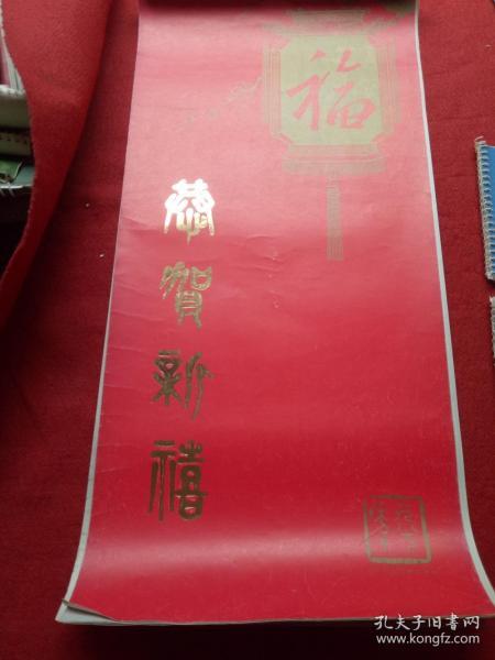 懷舊收藏掛歷年歷1987《恭賀新春》12月全天津人民人民美術出版