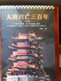 大唐兴亡三百年大全集(套装全7册)