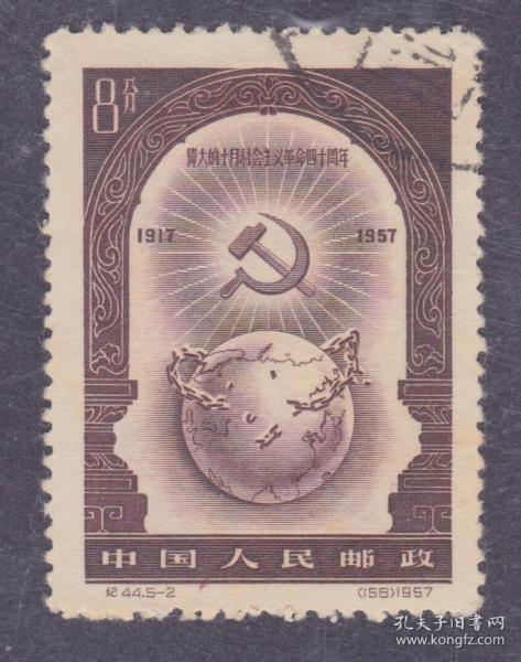 【中國精品郵品保真      新中國老紀特郵票 紀44十月革命 5-2舊 】