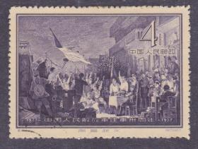【中國精品郵品保真     新中國老紀特郵票 紀41建軍30周年 4-1舊票散票】