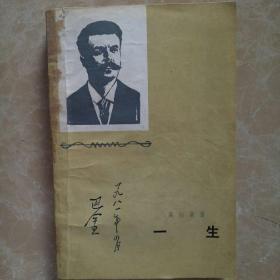 著名作家巴金签名本(一生:莫泊桑著)