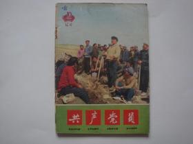 共产党员1964.10.