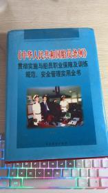 《中华人民共和国船员条例》贯彻实施与船员职业保障及训练规范.安全管理实用全书(上)