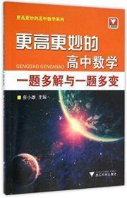 更高更妙的高中数学 正版  蔡小雄  9787308156691