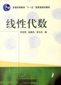 线性代数 申亚男 张晓丹 李为东 机械工业出版社 9787111198093
