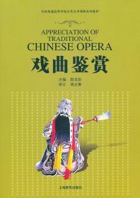 戏曲鉴赏 郭克俭 9787544424080 上海教育出版社