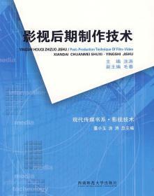 影视后期制作技术 涂涛 西南师范大学出版社 9787562141037