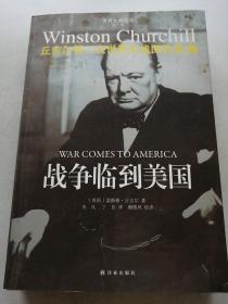 战争临到美国:丘吉尔第二次世界大战回忆录06