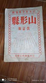 日本1945年山形縣地圖