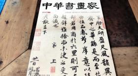 中华书画家2014.7