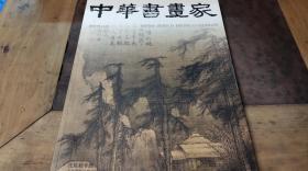 中华书画家2013.11