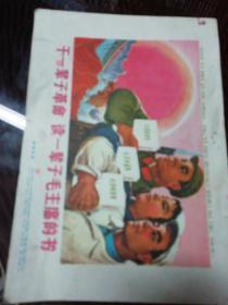 干一輩子革命!讀一輩子毛主席的書