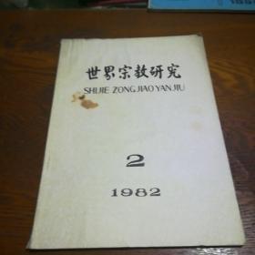 世界宗教研究1982.2