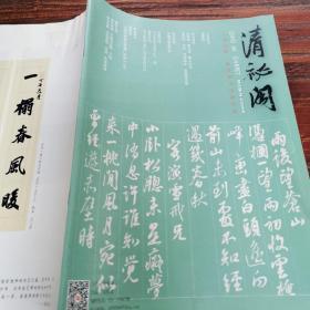 清秘阁2017.09.16