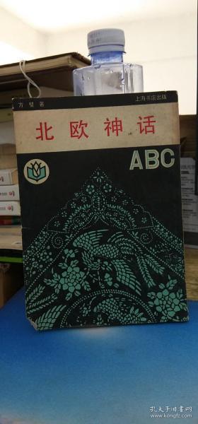 北歐神話      方壁       上海書店出版社