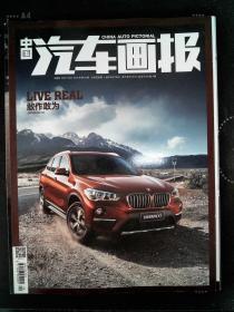 中国汽车画报 2016.06