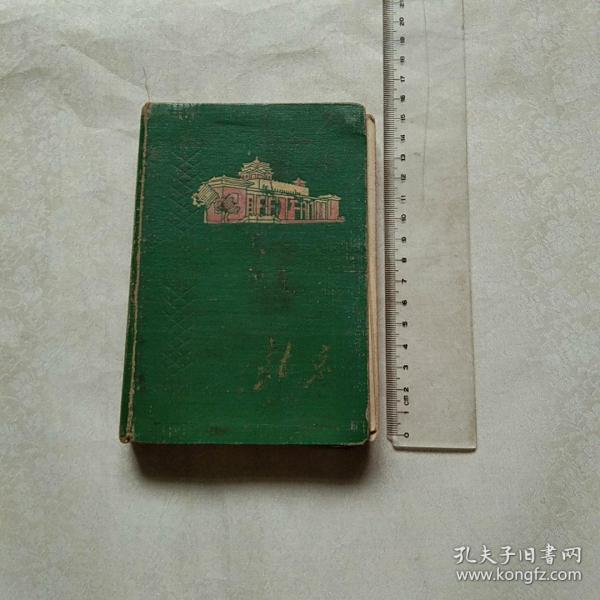 北京日記(老筆記本)有彩插圖