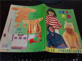 儿童毛衣大全 从0岁到位13岁伴您的孩子走过童年 依莉等 四川科学技术出版社 1994年1版 16开平装