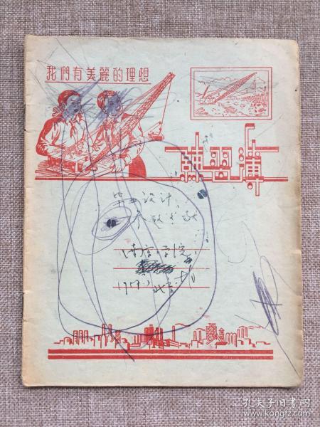五十年代22開練習簿(封面漂亮)