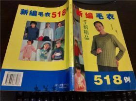 新编毛衣518例  韩维平 选编 白山出版社 年1版 16开平装