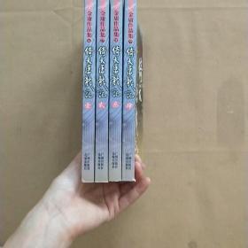 倚天屠龙记 四册全