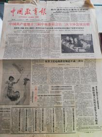 【報紙】中國教育報 1988年10月1日【中國共產黨第十三屆中央委員會第三次全體會議公報】【祝賀衛星電視教育頻道開通二周年】