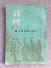 詩經 (上海古籍出版社影印本)