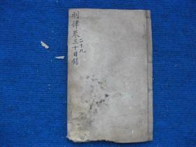 大清律例增修統纂集成  卷二十九、卷三十刑律訴訟