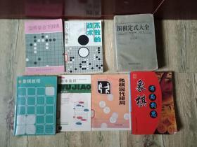 象棋现代排局(棋类-象棋)