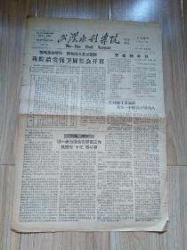 """50年代老報紙:武漢水利學院""""雙反"""