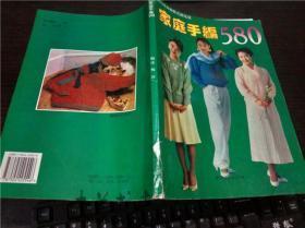 家庭手编580 杨洋 中国商业出版社 1994年1版 16开平装