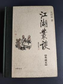 江湖丛谈: 典藏本