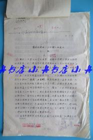 """南京大学教授、江苏省作协副主席 丁帆 1988年重要文稿""""亵渎的神话:《红蝗》的意义""""一份8开18页全(早期莫言小说的评论名作;发表在《文学评论》89年第1期,有编辑校阅)262"""