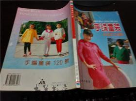 手编童装120款 王雅琴等编著 / 金盾出版社 1994年1版 16开平装