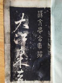 《赤壁懷古》,宋蘇東坡書,一套一冊全。