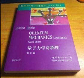 量子力学对称性(第2版)