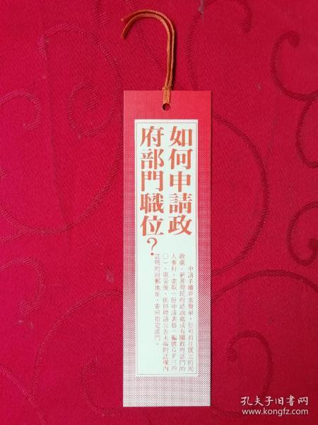 罕见早期香港政府书签:如何申请政府部门职位?一份理想的终身职业(见描述)